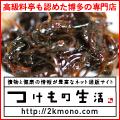 博多の美味しい漬物を通販「つけもの生活」