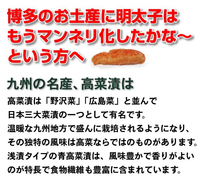 九州の名産高菜漬は