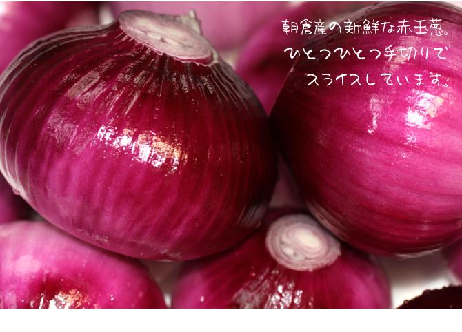 糸島産の赤玉葱