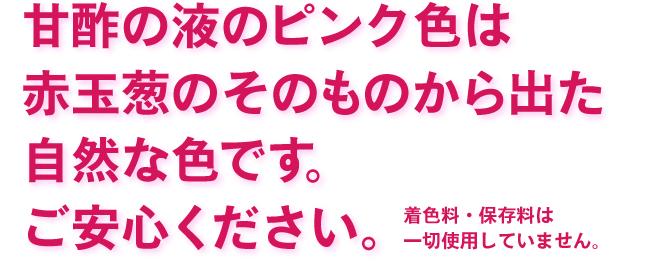 甘酢の液のピンク色は