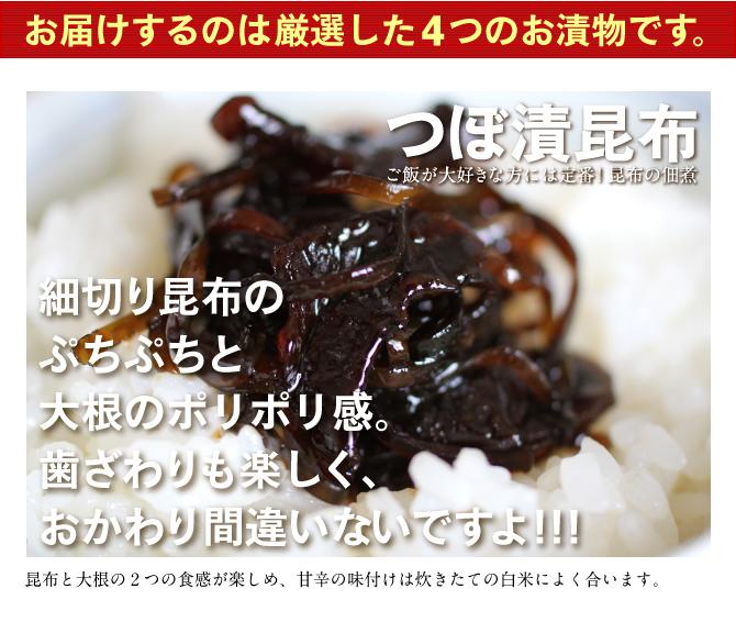 つぼ漬昆布 やわらかな昆布の食感と歯ごたえのあるつぼ漬大根の食感をお楽しみください
