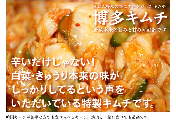 博多キムチ  日本人好みの味にアレンジしたキムチ