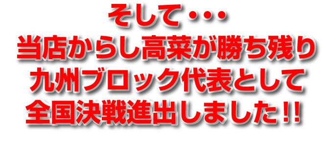 当店からし高菜が勝ち残り、福岡県代表決定!