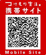 つけもの生活 携帯サイト mobile Site