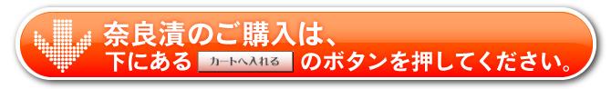 奈良漬のご購入はこちら