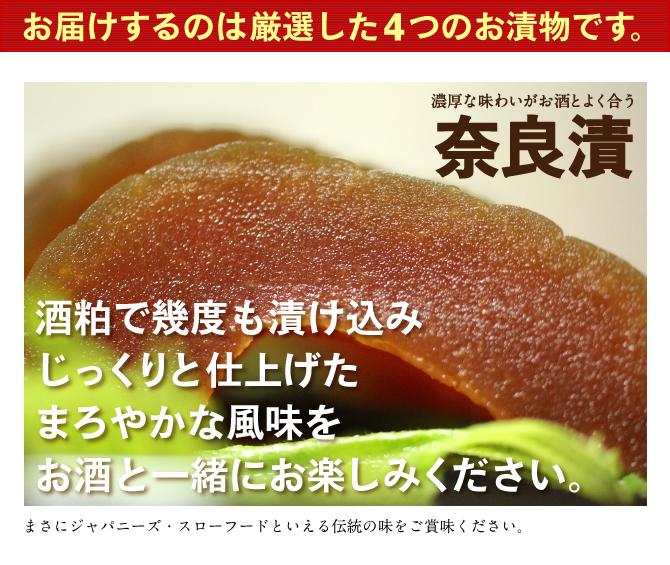 濃厚な味わいがお酒とよく合う「奈良漬」