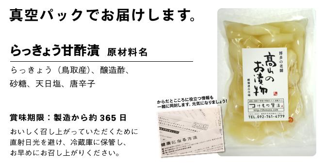 歯ざわりがいい!鳥取砂丘のらっきょうを使った手づくり無添加の「らっきょう甘酢漬」