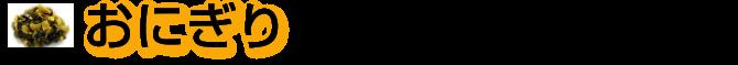 漬物 通販 つけもの生活 高山漬物店 漬物専門店 発酵食品 ネット通販 ネットショップ つけもの たくあん つぼ漬け昆布 高菜