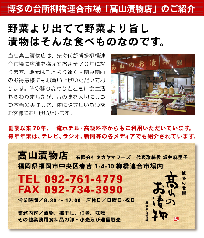 博多の台所 柳橋連合市場 高山漬物店