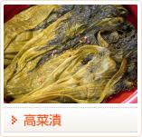 高菜漬 ウコン 九州お土産