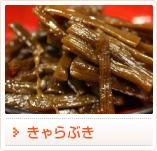 きゃらぶき佃煮お茶漬けに最適めしトモ醤油の香りが豊かで素朴な風味