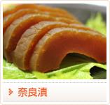 奈良漬 濃厚な味わいがお酒とよく合う 国産の瓜を酒粕にじっくり漬けました。お酒のつまみ 発酵